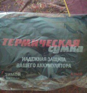 Термосумка для аккумулятора черная