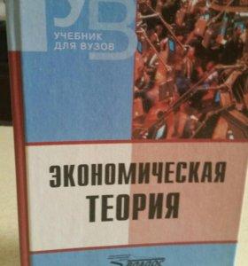 Учебник Экономическая теория