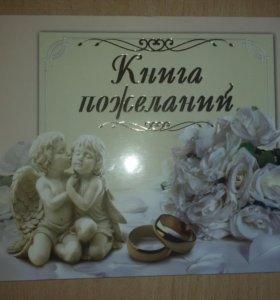 Книга пожеланий на свадьбу новая