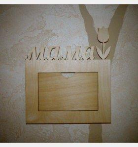 Фоторамка из дерева ручная работа, подарок маме