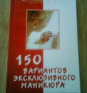 Книга 150 вариантов эксклюзивного маникюра