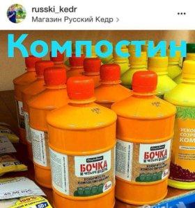 Ускоритель Созревания Компоста Бочка и 4ведра 0,6л