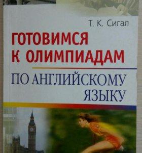 Английский язык (подготовка к олимпиадам)