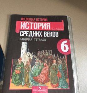 Рабочая тетрадь. История средних веков,6 класс