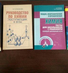 Учебные пособия по химии