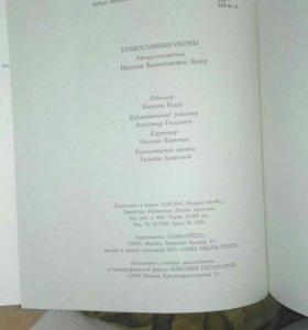 Книга Православные Иконы