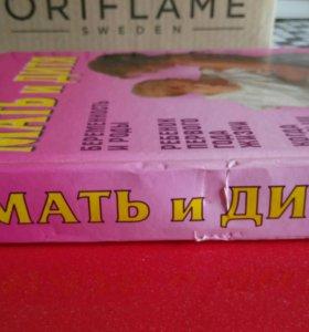 Энциклопедия для мамы