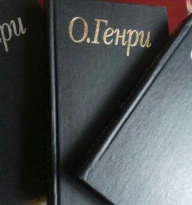 О. Генри. Избранные произведения в трёх книгах.