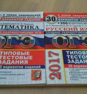 Огэ справочники