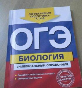 Справочник огэ
