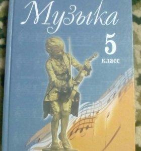 Учебник по музыке 5 класс