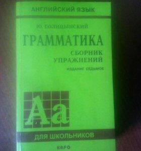 Грамматика 7 издание