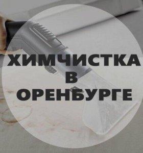 Химчистка на дому в Оренбурге