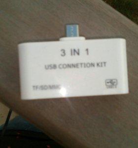 USB OTG переходник