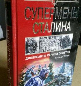 Книга Супермены Сталина