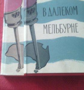 Книга 1957год