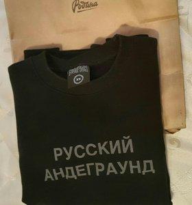 Толстовка, Русский андеграунд, спутник, родина
