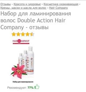 Ламинирование волос набор