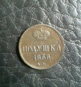 ПОЛУШКА 1856 ГОД