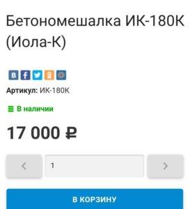 Бетоносмеситель ИОЛА-К ИК-180К