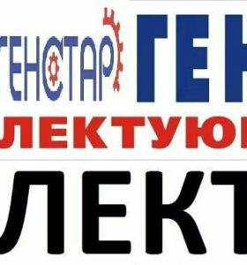 АВТОЭЛЕКТРИК И РЕМОНТ КУЗОВА
