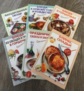 Новые книги с рецептами, 6 шт.
