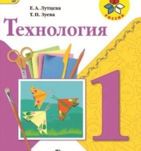 Учебник по технологии для 1 класса