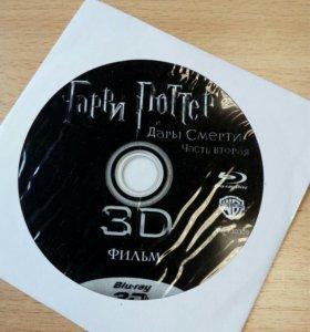 Гарри Поттер и Дары Смерти 2часть в 3D