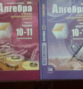 Учебники алгебра 10-11