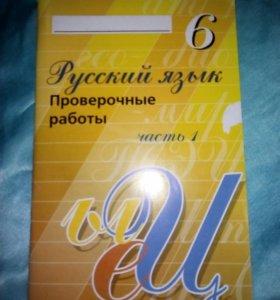 Русский язык Рабочая тетрадь