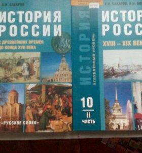 Учебники история 10 класс