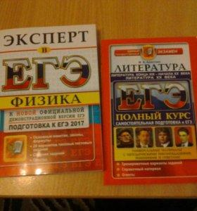 Книги для подготовки к экзаменам