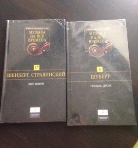 4 CD-диска классической музыки