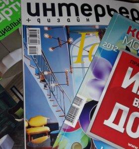 Журналы по дизайну интерьеров.