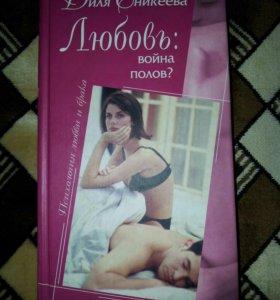 Книга Любовь и война полов