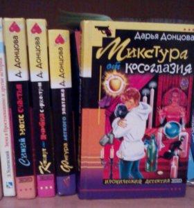 Донцова книги