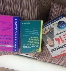 Книги для бухгалтера