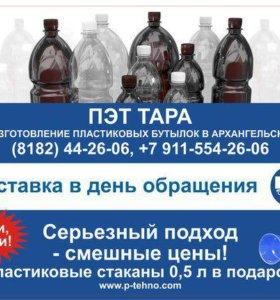 Продаю бутылку в Архангельске