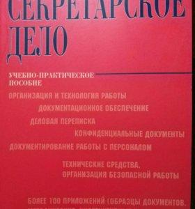 Книга Секретарское дело