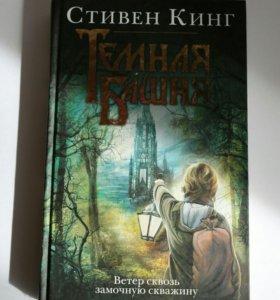"""Книга """"Тёмная башня"""" Стивен Кинг"""