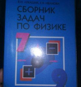 Задачник по физике 7 класс