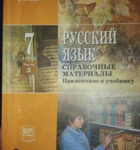 Приложение к учебнику Русский язык 7 кл.