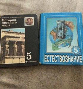 История древнего мира, естествознание 5 класс