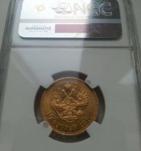 10 рублей 1911г.