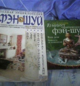 Книги по фен-шую