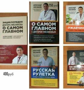 Книги!Новые!Распродажа! А. Мясникова и С.Агапкина