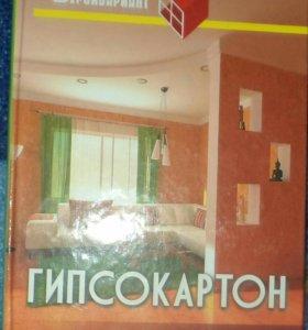 "Книга ""Гипсокартон"""