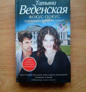 """Книга """"Фокус-покус или волшебников не бывает"""""""