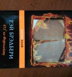 "Книга Рэй Бредбери ""451 градус по Фаренгейту"""