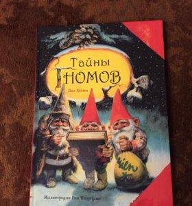 """Новая, детская книга . Вил хёйген. """"тайны гномов"""""""